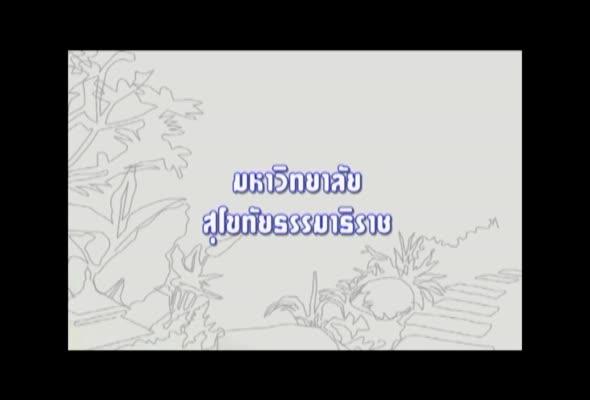 91464 พืชสวนประดับในการจัดการภูมิทัศน์ ครั้งที่ 4 ตอนที่ 1