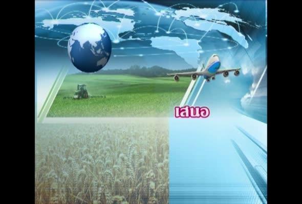 94462 ธุรกิจการเกษตรระหว่างประเทศ ครั้งที่ 1 ตอนที่ 1