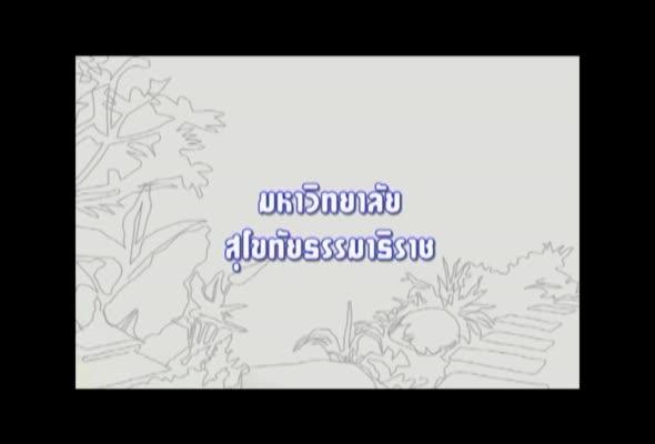 91464 พืชสวนประดับในการจัดการภูมิทัศน์ ครั้งที่ 5 ตอนที่ 1