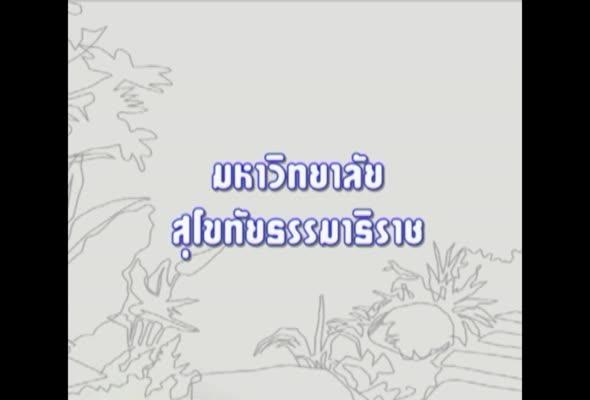 91464 พืชสวนประดับในการจัดการภูมิทัศน์ ครั้งที่ 5 ตอนที่ 2