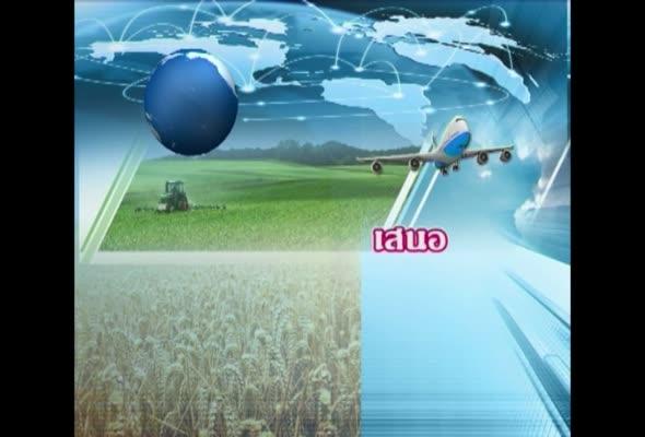 94462 ธุรกิจการเกษตรระหว่างประเทศ ครั้งที่ 4 ตอนที่ 1