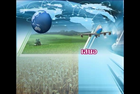 94462 ธุรกิจการเกษตรระหว่างประเทศ ครั้งที่ 5 ตอนที่ 1
