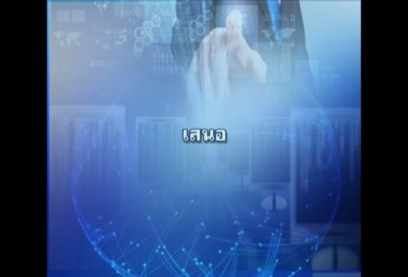 99201 วิทยาศาสตร์สำหรับเทคโนโลยีสารสนเทศและการสื่อสาร ครั้งที่ 1 ตอนที่ 2