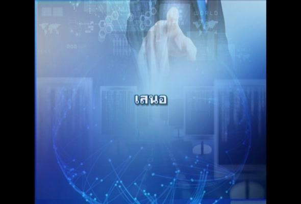 99201 วิทยาศาสตร์สำหรับเทคโนโลยีสารสนเทศและการสื่อสาร ครั้งที่ 4 ตอนที่ 2