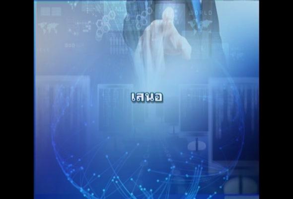 99201 วิทยาศาสตร์สำหรับเทคโนโลยีสารสนเทศและการสื่อสาร ครั้งที่ 5 ตอนที่ 2