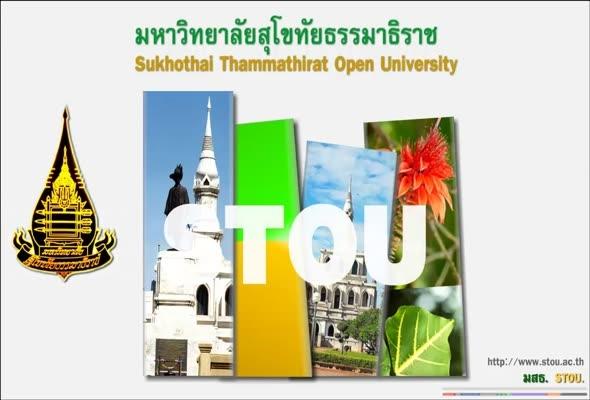 82711 หน่วยที่ 14 การเมืองการปกครองท้องถิ่นประเทศไทย