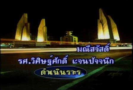 ที่มาและระบบกฎหมายไทย