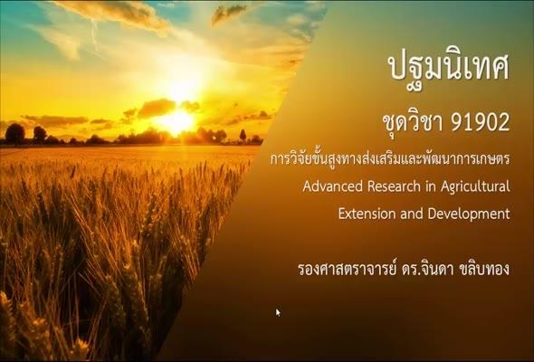 91902 การวิจัยขั้นสูงทางส่งเสริมและพัฒนาการเกษตร