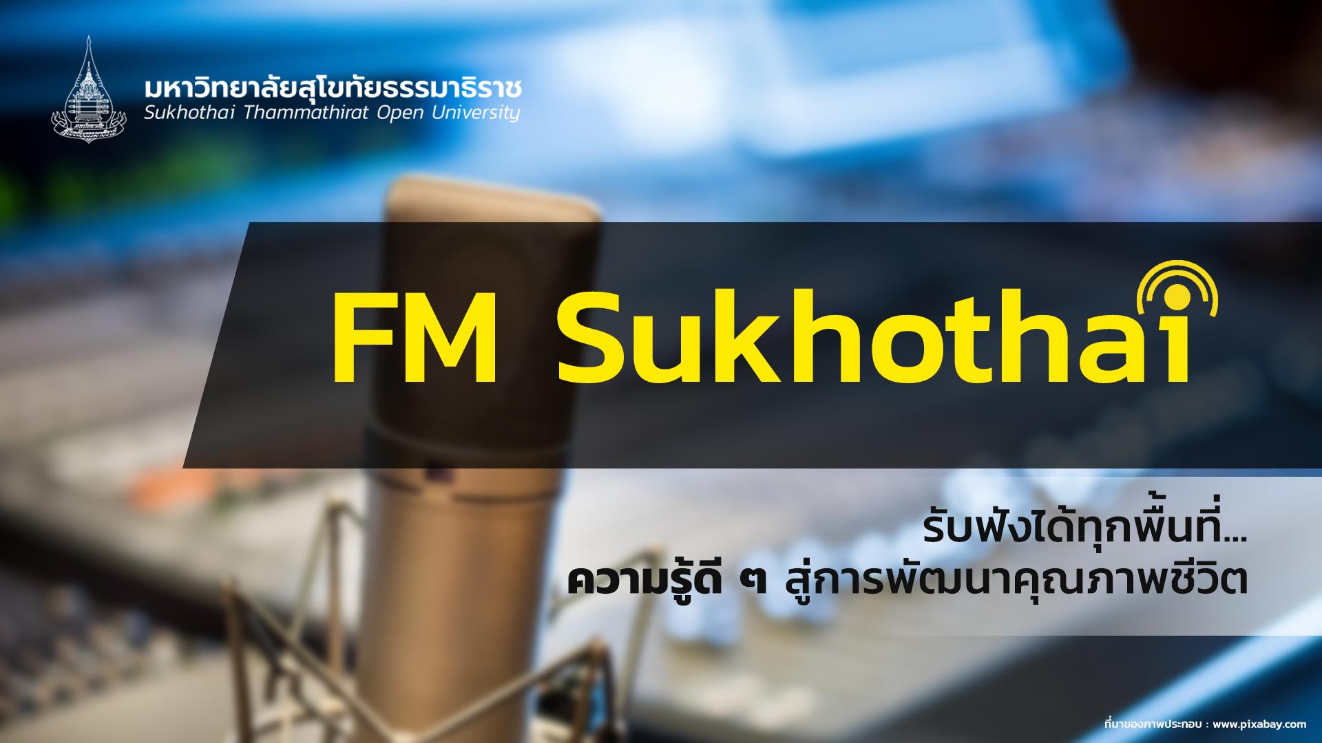 16418 การบริหารงานวิทยุกระจายเสียง รายกาที่ 3