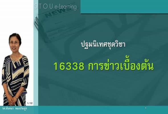 16338 ปฐมนิเทศชุดวิชา