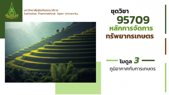 95709 โมดูล 3 ภูมิอากาศกับการเกษตร