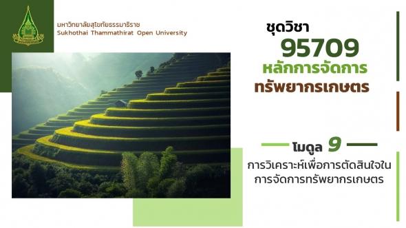 95709 โมดูล 9 การวิเคราะห์เพื่อการตัดสินใจในการจัดการทรัพยากรเกษตร