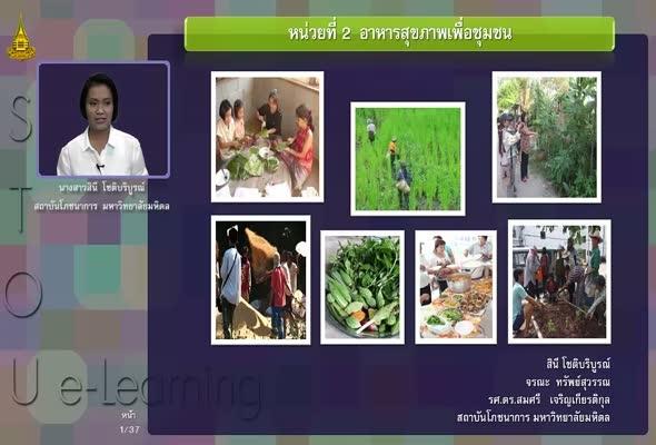 71703 โมดูล2 หน่วยที่2อาหารสุขภาพเพื่อชุมชน