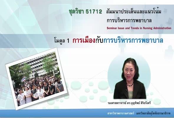 51712 โมดูล 1 การเมืองกับการบริหารการพยาบาล