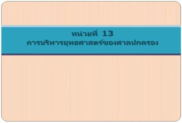 33714 หน่วยที่ 13 การบริหารยุทธศาสตร์ของศาลปกครอง
