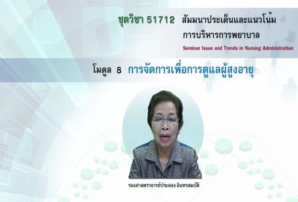 51712 โมดูล 8 การจัดการเพื่อการดูแลผู้สูงอายุ