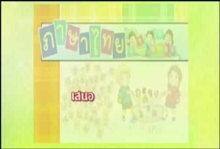 ภาษาไทยเพื่อการสื่อสาร เรื่องที่ 1 ตอนที่ 1