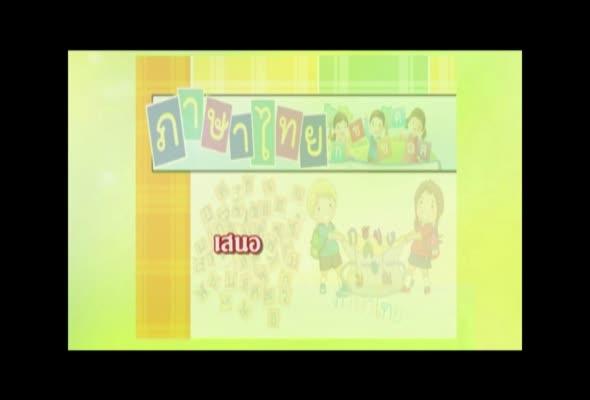 ภาษาไทยเพื่อการสื่อสาร เรื่องที่ 1 ตอนที่ 2