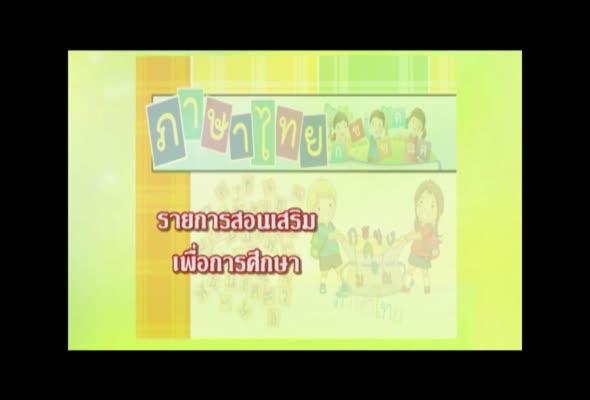 ภาษาไทยเพื่อการสื่อสาร เรื่องที่ 2 ตอนที่ 1
