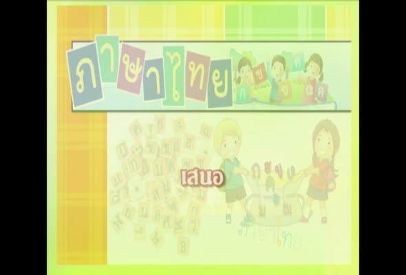 ภาษาไทยเพื่อการสื่อสาร เรื่องที่ 3 ตอนที่ 1