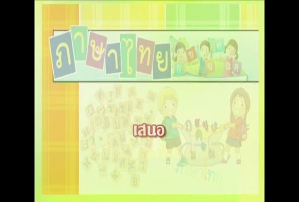 ภาษาไทยเพื่อการสื่อสาร เรื่องที่ 4 ตอนที่ 2