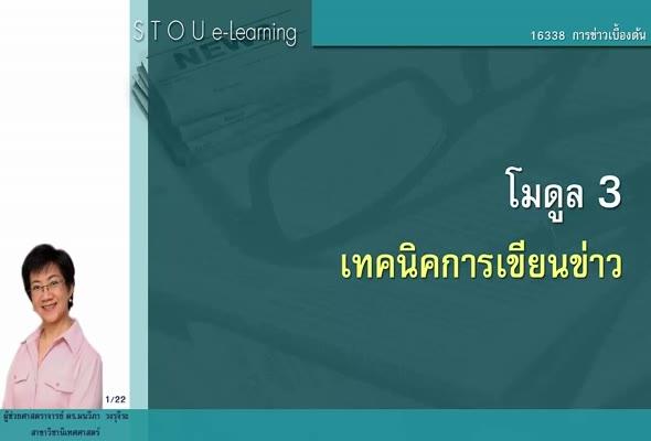 16338 โมดูล 3 เทคนิคการเขียนข่าว