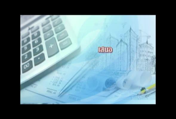 การบัญชีและการเงินเพื่องานก่อสร้าง ภาค 1/2559 เรื่องที่ 1 ตอนที่ 1
