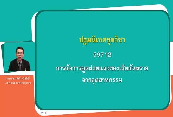 59712 ปฐมนิเทศชุดวิชา