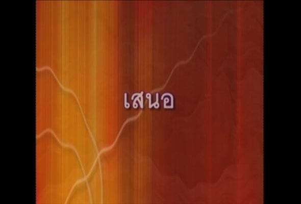 อารยธรรมมนุษย์ ภาค1/2559 เรื่องที่ 2 ตอนที่2
