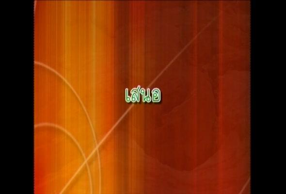 อารยธรรมมนุษย์ ภาค1/2559 เรื่องที่ 3 ตอนที่1