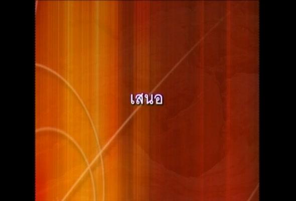 อารยธรรมมนุษย์ ภาค1/2559 เรื่องที่ 4 ตอนที่1
