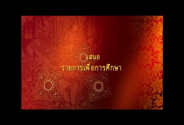 วรรณคดีไทย รายการที่1ตอนที่1