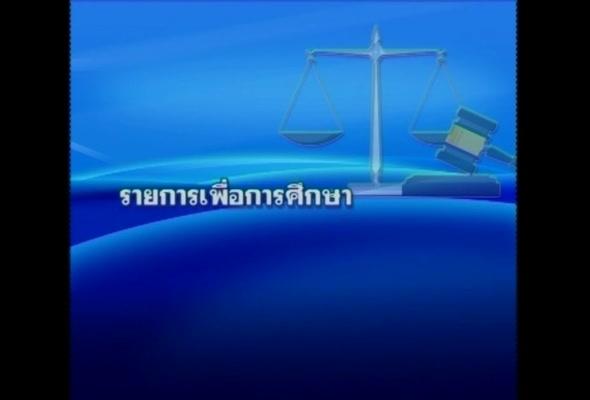 กฎหมายอาญา1:ภาคบทบัญญัติทั่วไป ภาค 1/59