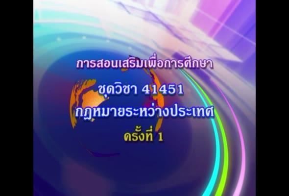 กฎหมายระหว่างประเทศ ภาค1/2559