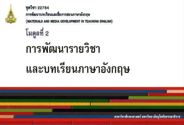 22764 โมดูลที่ 2 การพัฒนารายวิชาและบทเรียนภาษาอังกฤษ ตอนที่ 1
