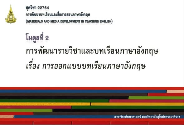 22764 โมดูลที่ 2 การพัฒนารายวิชาและบทเรียนภาษาอังกฤษ ตอนที่ 3