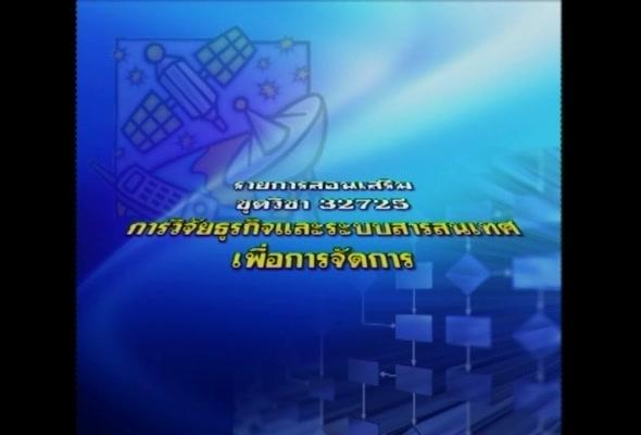 32725 การวิจัยธุรกิจและระบบสารสนเทศเพื่อการจัดการ