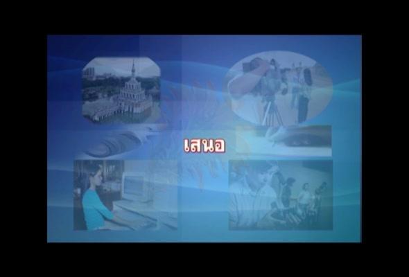 การข่าวเบื้องต้นภาค1/2559รายการที่ 4ตอนที่ 2