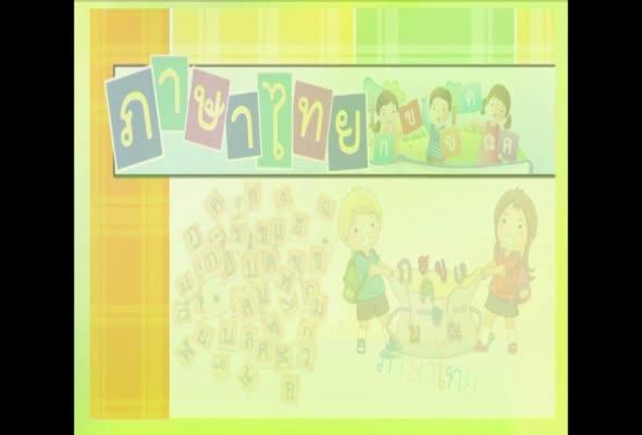ภาษาไทยเพื่อการสื่อสาร ภาค1/2559 เรื่องที่ 5 ตอนที่ 1