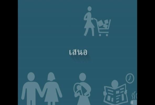 สังคมมนุษย์ ภาค 1/2559 รายการที่ 5 ตอนที่ 2