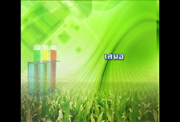 วิทยาศาสตร์การผลิตพืช ภาค1/2559 รายการที่5