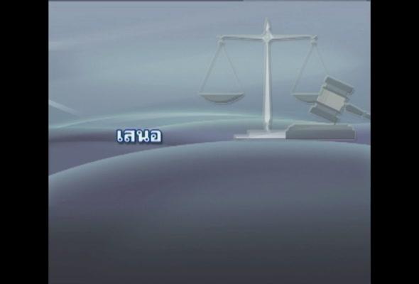 กฎหมายอาญา1:ภาคบทบัญญัติทั่วไปภาค1/2559