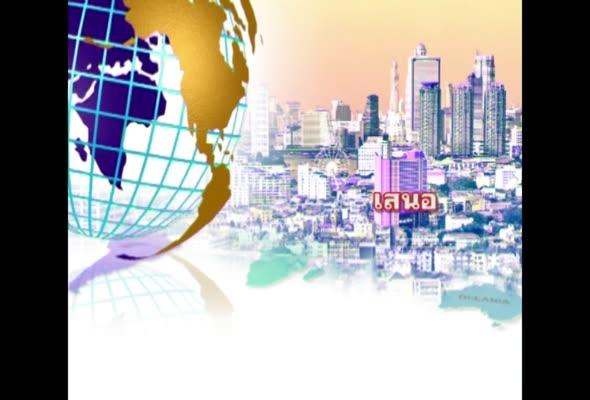 10152 ไทยกับสังคมโลกภาค 1/2559