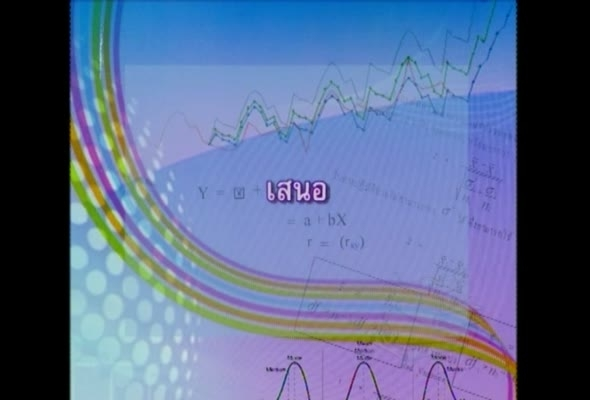 32206 สถิติธุรกิจและการวิเคราะห์เชิงปริมาณ ภาค 2/2558 ตอนที่ 5 1