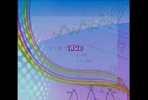 32206 สถิติธุรกิจและการวิเคราะห์เชิงปริมาณ ภาค 2/2558 ตอนที่ 5 2