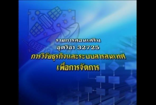 32725 การวิจัยธุรกิจและระบบสารสนเทศเพื่อการจัดการ ภาค 1/2559 รายการที่4ตอนที่2