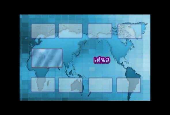 13413 เทคโนโลยีสารสนเทศเบื้องต้น ภาค1/2559 รายการที่4�ตอนที่1