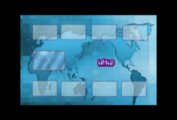 13413 เทคโนโลยีสารสนเทศเบื้องต้น ภาค1/2559 รายการที่4ตอนที่2