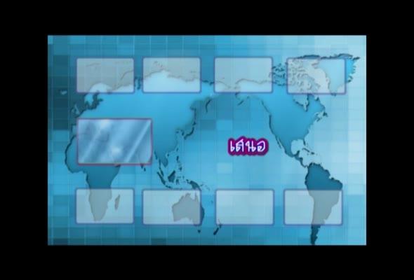 13413 เทคโนโลยีสารสนเทศเบื้องต้น ภาค1/2559 รายการที่5ตอนที่2