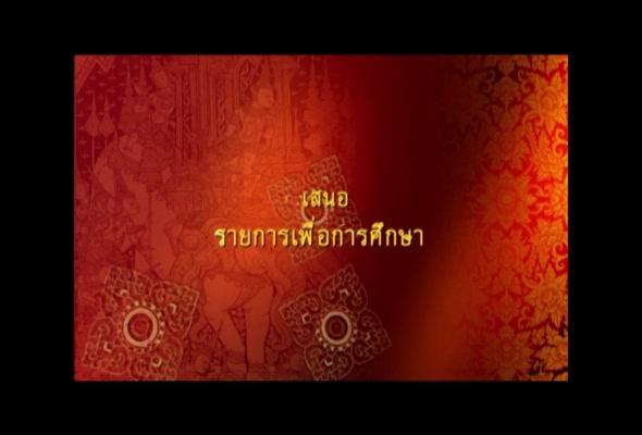 12306วรรณคดีไทยภาค1/2559 รายการที่5ตอนที่1